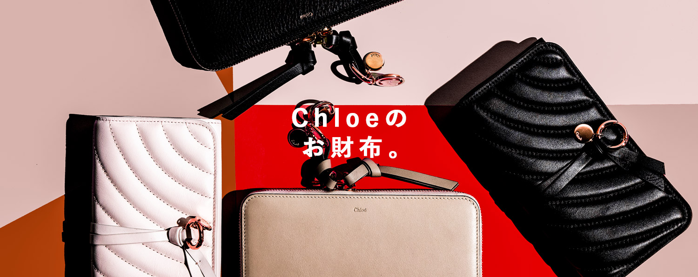 chloeのお財布