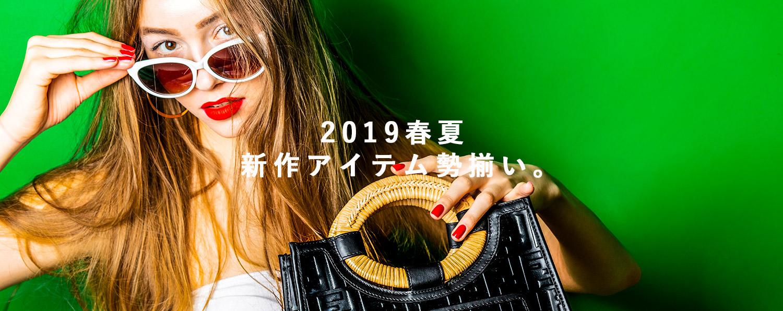 2019春夏新作